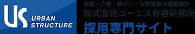 【会社概要】ユーエス計画研究所|名古屋の建築士採用